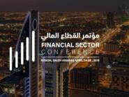 انطلاق أكبر مؤتمر للقطاع المالي بالسعودية