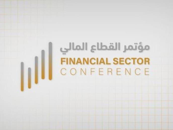6 محاور رئيسية يناقشها مؤتمر القطاع المالي بالسعودية