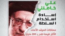 خامنہ ای کی دولت کا اندازہ 200 ارب ڈالر لگایا گیا ہے: بغداد میں امریکی سفارت خانہ