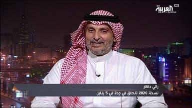 عبدالله باخشب: السعودية ستنظم أفضل نسخة لرالي داكار
