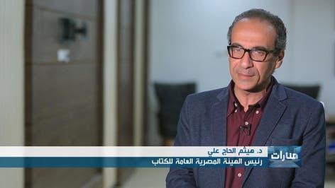 منارات | أزمة النشر في العالم العربي