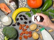 فوائد مذهلة للبوتاسيوم على صحة الإنسان.. تعرف عليها