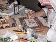 أكبر مسابقة للخط العربي في السعودية في هذا المكان