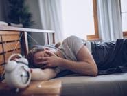 احذر.. النوم أقل من المعتاد بربع ساعة يؤثر على وظيفتك