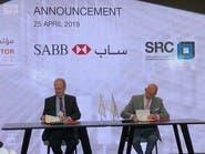 """SRC"" توقع اتفاقية مع ""ساب"" لشراء محافظ تمويل عقارية"