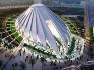 خبراء: إكسبو يعزز دخول شركات البناء العالمية في الإمارات