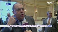 """""""البنك الدولي"""" يوضح للعربية أسباب خفض توقعات النمو العالمي"""