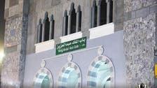 استقبال رمضان کے لئے مسجد حرام کا باب شاہ عبدالعزیز کھولنے کی ہدایت