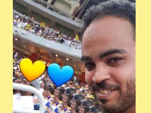 """قصة مشجع نصراوي أصيب بجلطة وتوفي عقب خسارة """"النصر"""""""