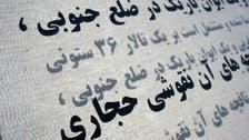 شام میں فارسی اور روسی زبانوں کی تدریس میں کس کا پلڑا بھاری؟