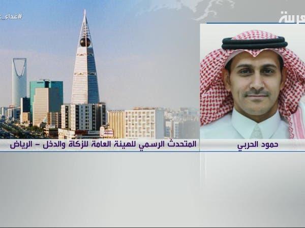 هيئة الزكاة السعودية: غدا آخر موعد لتقديم إقرارات 2018