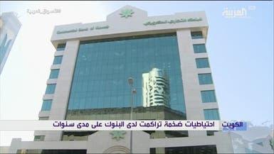 خاص- بعد سنوات بناء الاحتياطيات.. بنوك الكويت تعاود النمو