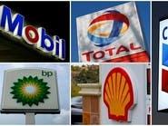 أسهم النفط الأوروبية تتراجع بنسب وصلت إلى 57%
