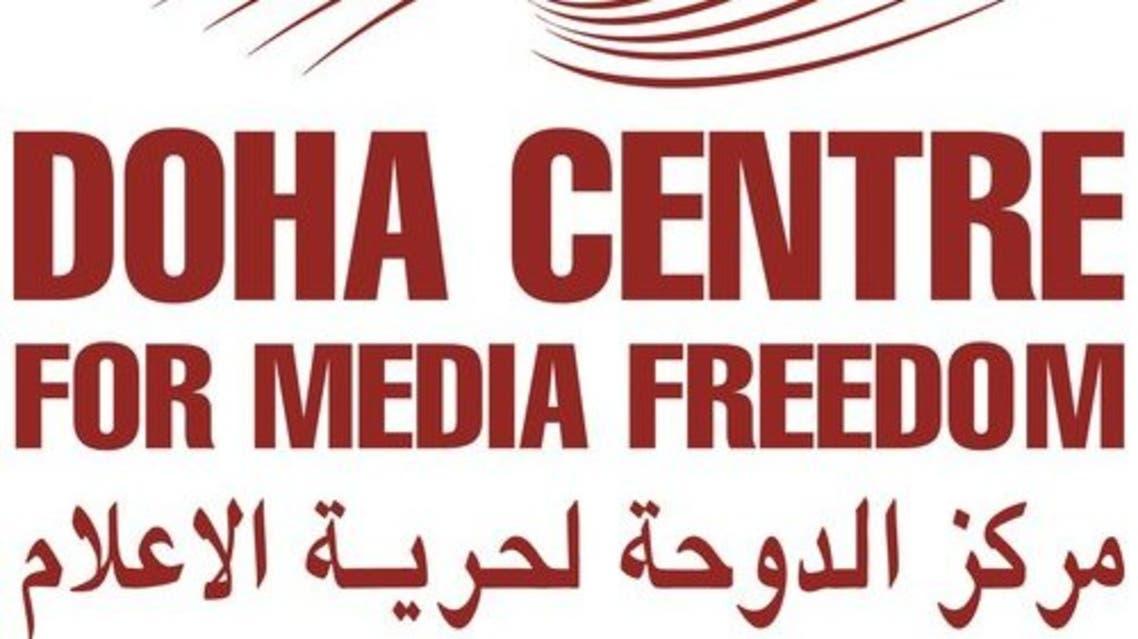 مركز الدوحة لحرية الاعلام