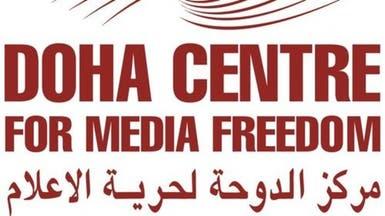 قطر تقفل مركز الدوحة لحرية التعبير.. وتسرح العاملين