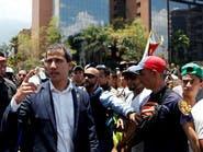 """غوايدو يدعو لـ""""أكبر مسيرة في تاريخ فنزويلا"""" ضد مادورو"""