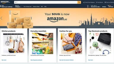 """""""أمازون"""" تُنهي علامة سوق.كوم في الإمارات"""