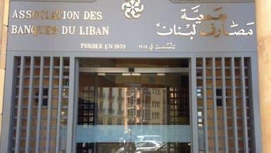 جمعية المصارف: إقفال البنوك اللبنانية غداً لليوم الخامس