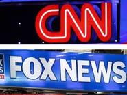"""فوكس نيوز تحقق أعلى نسبة مشاهدة.. وتراجع حاد لـ""""سي إن إن"""""""