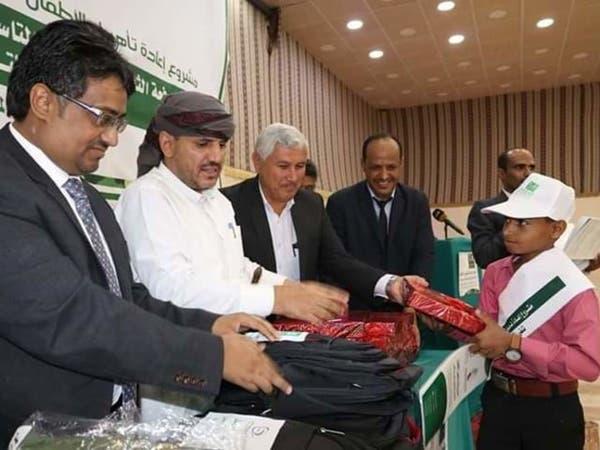 اليمن.. مركز الملك سلمان يؤهل دفعة جديدة من أطفال الحرب