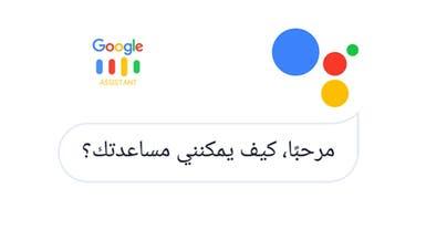 تعرف على كيفية استخدام مساعد غوغل باللغة العربية