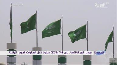 موديز: إصلاحات السعودية الاقتصادية تعزز التنافسية