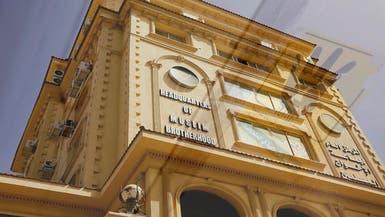 فيديو.. أبرز شركات الإخوان في مصر التي تدار من تركيا