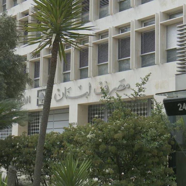 ما هو تأثير الخطوات الأخيرة من مصرف لبنان على البنوك؟
