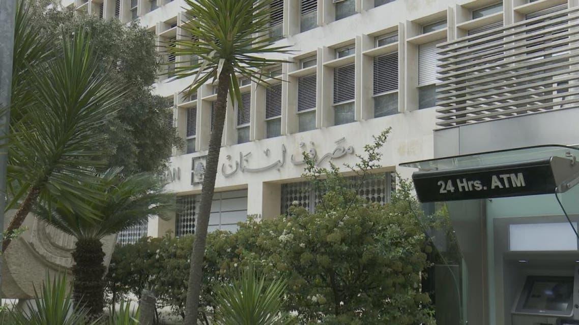 إضراب تحذيري لموظفي البنك المركزي اللبناني
