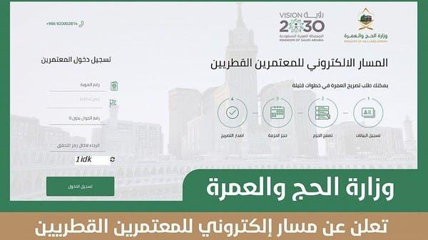 السعودية تعلن عن مسار إلكتروني للمعتمرين القطريين