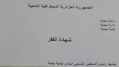 """شهادة """"الفقر"""" تثير سخط واستهجان جزائريين.. ما قصتها"""