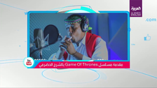 Composer remixes Game of Thrones theme song with a Yemeni twist