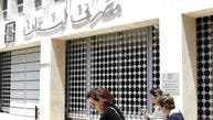 مصدر: لبنان سيطلب فترة سماح 7 أيام لسداد سندات 9 مارس