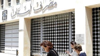 مصرف لبنان: لا تسهيلات بنكية لشركات يفوق رأسمالها المليون دولار