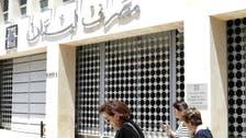 """""""ألفاريز آند مارسال"""" تنسحب رسميا من تدقيق مصرف لبنان"""