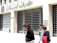 حزب الله محاصر مالياً.. تلويح بالتظاهر ومواجهة المصارف