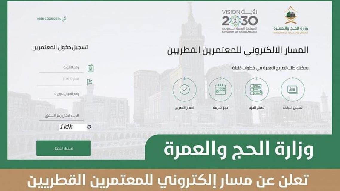 KSA: Hajj and umra services