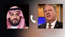 امریکی وزیرخارجہ مائیک پومپیو اور سعودی ولی عہد کے درمیان ٹیلیفون پربات چیت