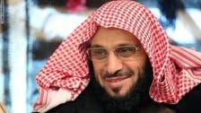 سعوديون: موقف عائض القرني شجاع واعتذاره قيم