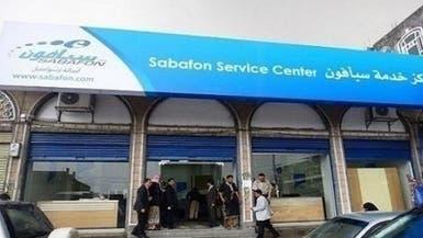 صنعاء.. ميليشيات الحوثي تغلق شركة اتصالات وتطرد موظفيها