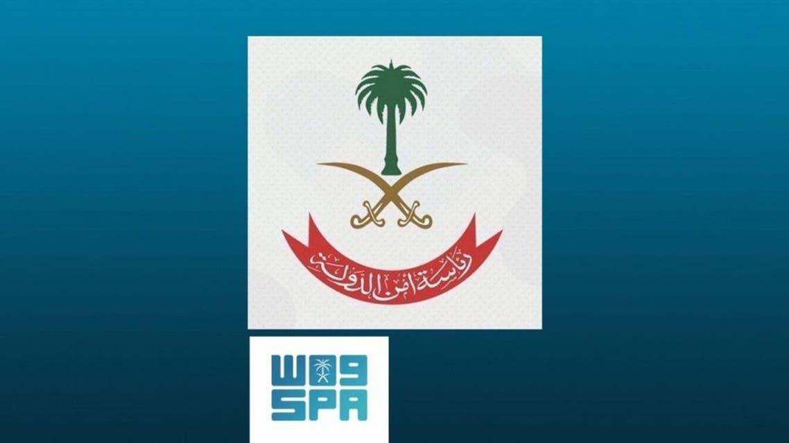 Presidency of State Security logo SPA