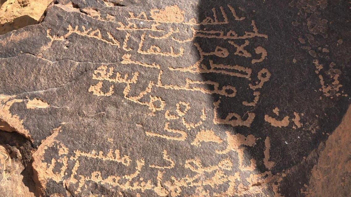KSA: Ramzan versesfinds on stones