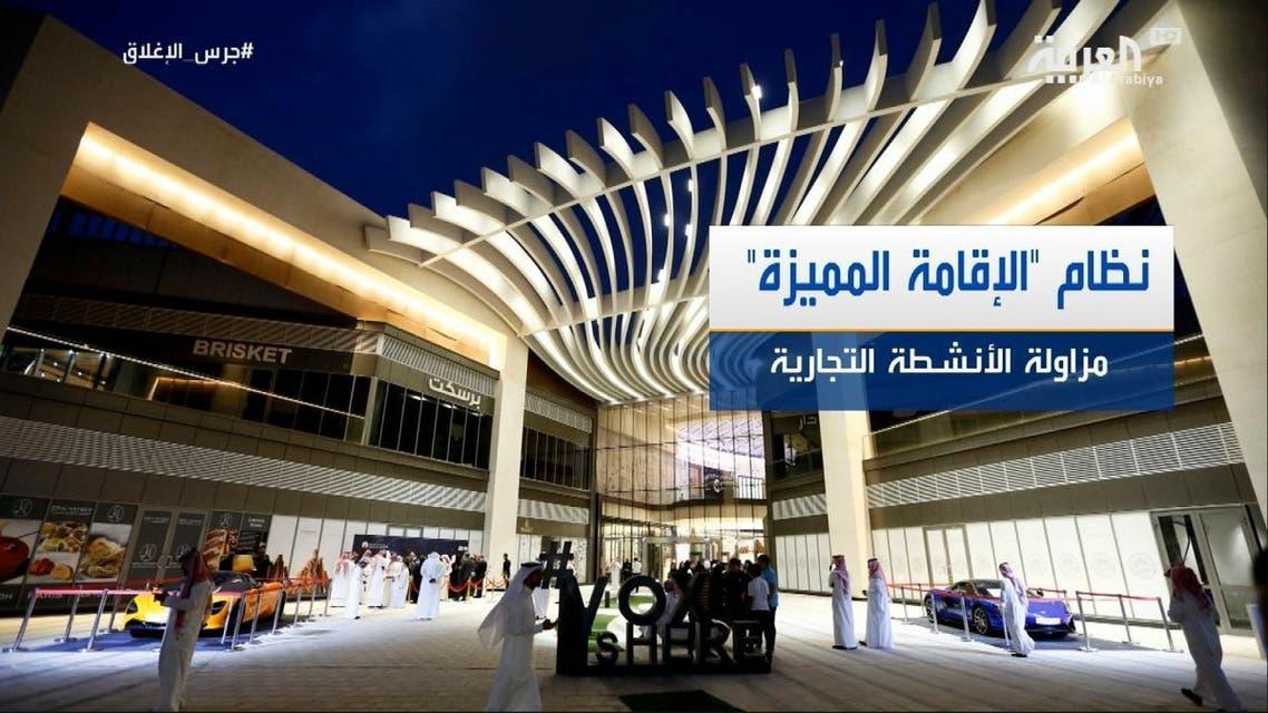 تقرير مجلس الشورى السعودي يقر نظام الإقامة المميزة