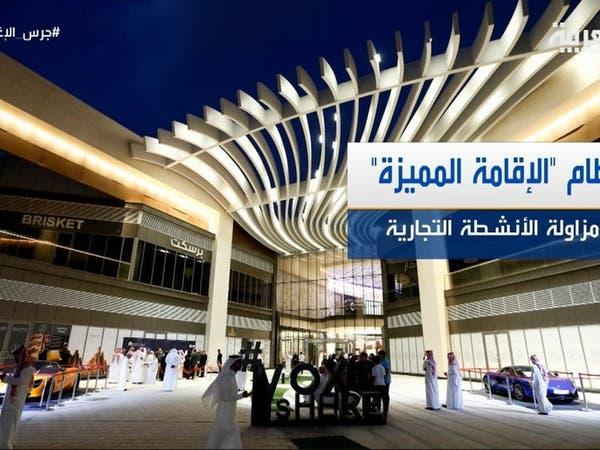السعودية.. مركز الإقامة المميزة يستكمل اللائحة خلال 90 يوما