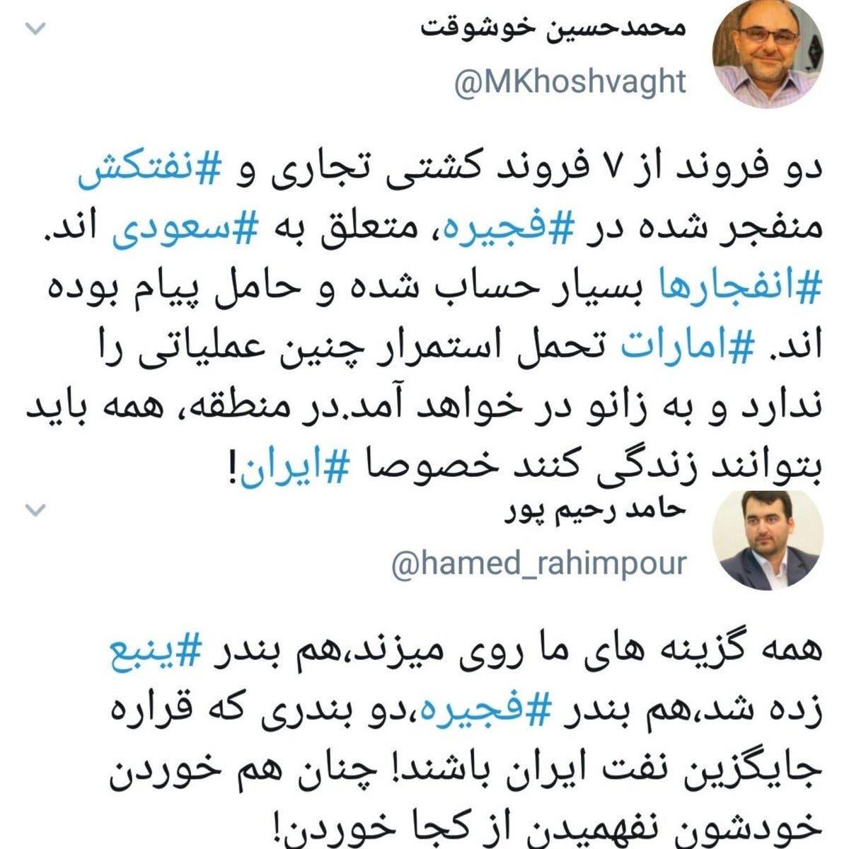 تغريدة محمد حسين خوشوقت