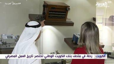 """رحلة في متحف """"بنك الكويت"""" تختصر تاريخ العمل المصرفي"""