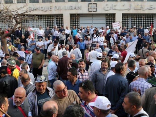مداخل مصرف لبنان مقفلة.. وهذا ما قاله المحتجون