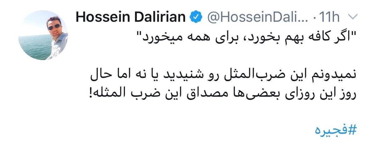 حسين دليريان، مدير شؤون الأخبار العسكرية بوكالة  فارس