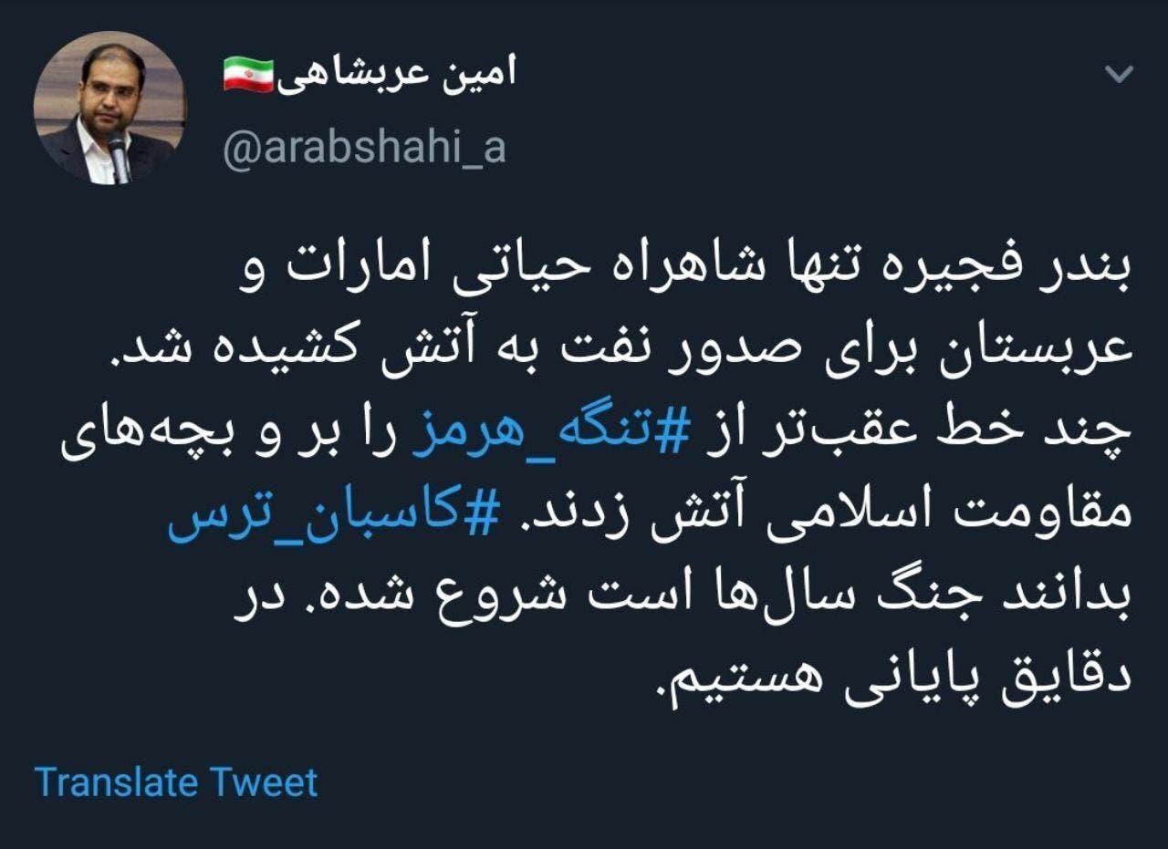 تغريدة مدير مكتب وكالة  تسنيم  التابعة للحرس الثوري في محافظة خراسان الشمالية، أمين عربشاهي