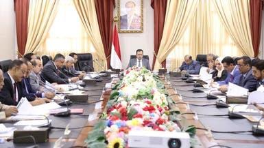 مجلس الوزراء اليمني: ميليشيا الحوثي دمى بيد ملالي طهران